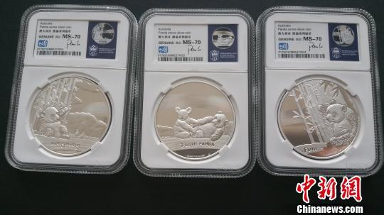 第一套由外国发行的熊猫纪念币面世