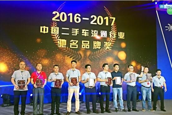 万高荣获2017中国二手车行业驰名品牌-图1