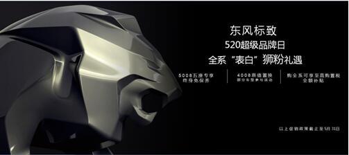 """""""东风标致520超级品牌日""""狮粉狂欢high翻武汉,表白我们是认真的!"""