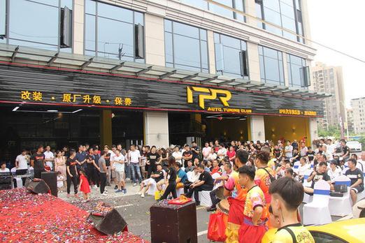 耀目起航 IPR改装俱乐部清远店盛大开业