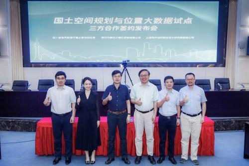 腾讯与四川自然资源厅空间规划局、同济规划院达成战略合作