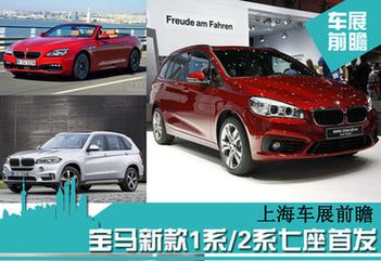 2015上海车展宝马新车汇总