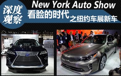 看脸的时代:纽约车展重点新车设计解读