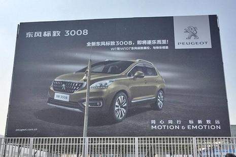 [2016北京车展探营]曝标致新款3008海报