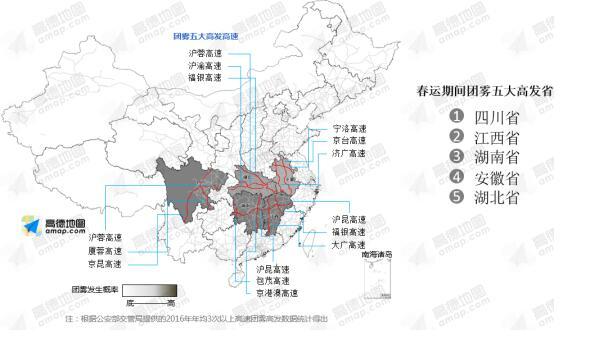 高德地图发布春运两大产品:路况先知系统及预测报告