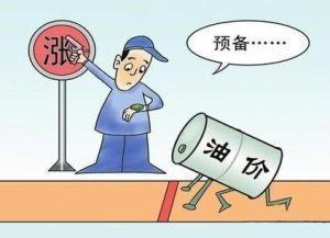 机构预测:本轮成品油调价将上调50元/吨