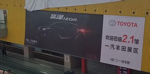 丰田首款小型SUV国内正式定名, 上市日期确定, 双车战略能否成功