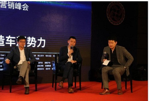 新特汽车CEO先越出席第七届中国汽车领袖峰会