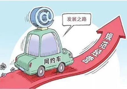 提升出租行业服务水平,网约车平台纳入考核体系