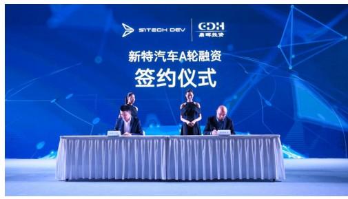 鼎晖领投 新特汽车签订数亿美元A轮融资框架协议