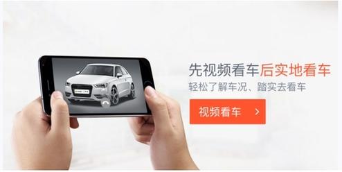 """提升消费者看车体验 58同城二手车上线""""视频看车""""功能"""