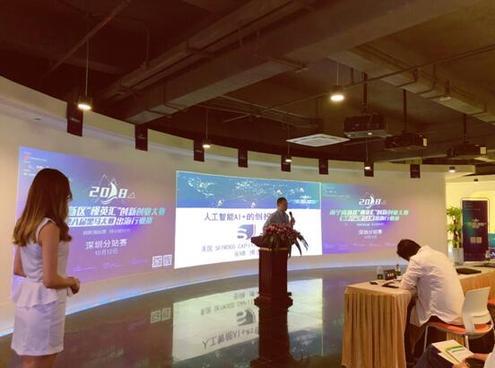 """南宁高新区""""槿英汇""""双创大赛深圳赛成功举办"""