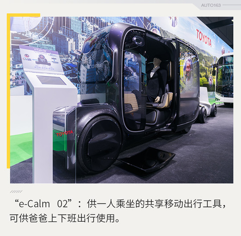 将以中国点睛 丰田移动出行蓝图进博会初露端倪