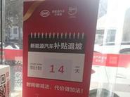 """北京一家4S店里贴出了""""补贴退坡倒计时""""的提示。 <a target='_blank' href='http://www.chinanews.com/' ><p align="""