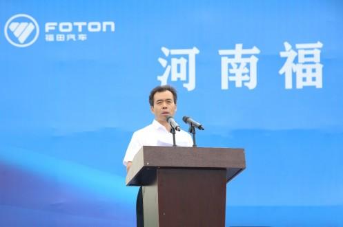 豫见智蓝,保卫蓝天——河南福田智蓝新能源工厂正式开工