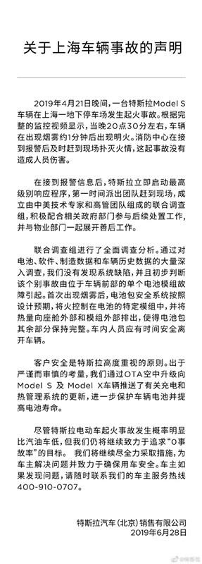 特斯拉:上海自燃事故未发现系统缺陷 涉事车主质疑特斯拉OTA升级