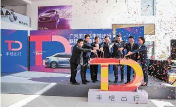 为爱520 广汽丰田开启企业社会责任建设新篇章