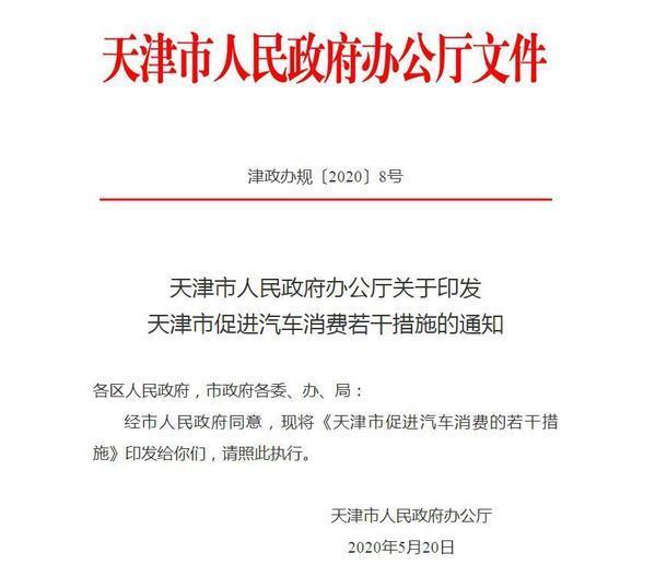 图片来自天津市人民政府官网。