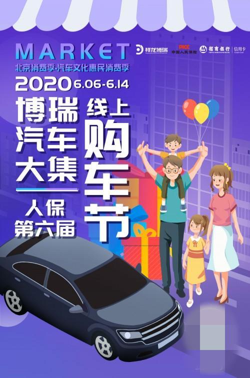 2020 祥龙博瑞汽车大集线上购车节暨人保第六届购车节 即将启幕