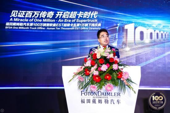 【新闻稿-配图版】见证百万传奇开启超卡时代欧曼第100万辆重卡在京下线637.png