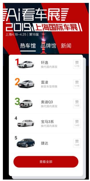 """第一时间看最全热车 """"AI看车展""""带你玩转上海车展"""