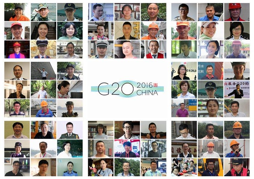 这一张张普通的笑脸,正是G20杭州峰会幕后的故事。