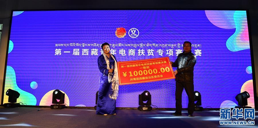 (社会)(1)第一届西藏青年电商扶贫创业专项赛决赛在拉萨落幕