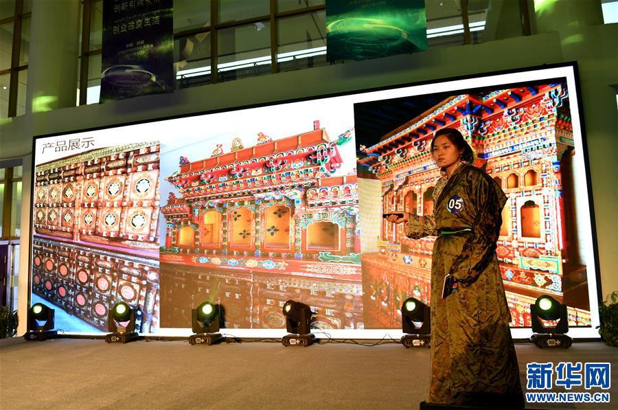 (社会)(3)第一届西藏青年电商扶贫创业专项赛决赛在拉萨落幕