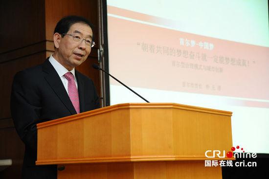 """第二届""""读懂中国""""国际会议在京召开 首尔市长朴元淳出席"""