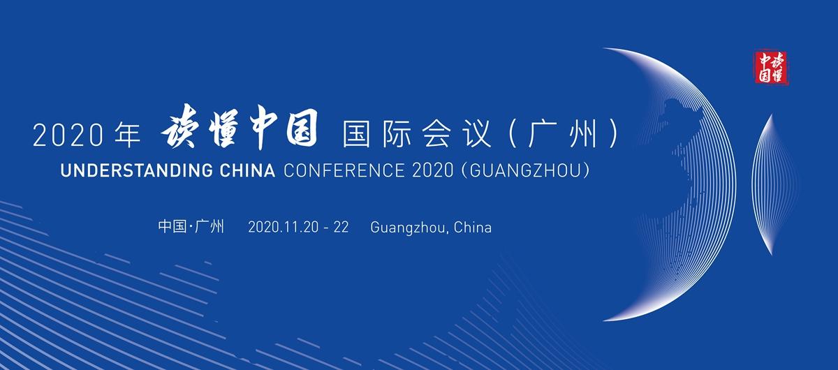 """2020年""""读懂中国""""国际会议(广州)将于11月20-22日在广州召开(图1)"""