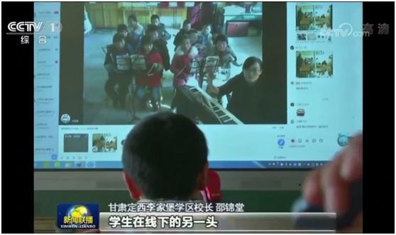 《新闻联播》报道甘肃网络课堂 沪江推动互联网支教走进黄土高原