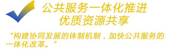 图解|京津冀协同发展给三地人民带来哪些实惠?