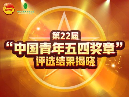 """第22届""""中国青年五四奖章""""评选揭晓"""