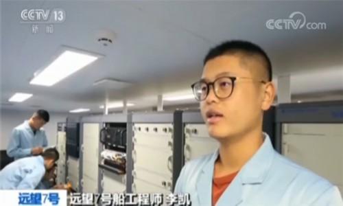 远望7号船工程师李凯