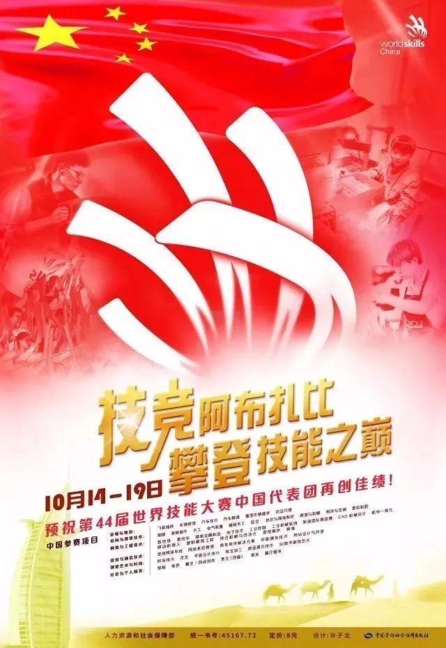 尽管她学习的会计专业并非世赛比赛项目,但她表示,申办成功一样为上海