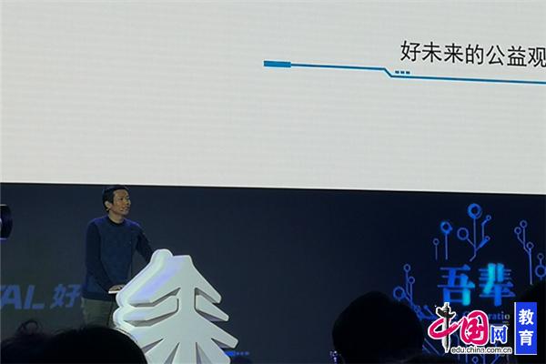 好未来CEO张邦鑫做主题发言