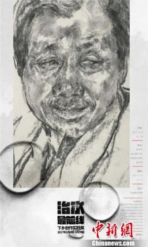 """千名中国美院师生深入""""治水前线"""" 用画笔描绘治水新貌"""