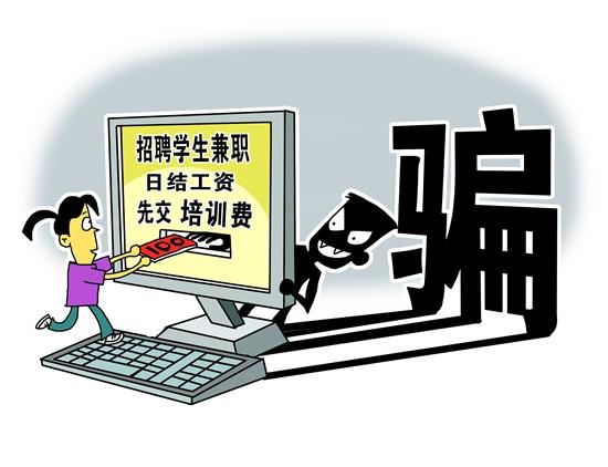 网络兼职骗局_电商刷单是受访青年眼中最不靠谱兼职-中青在线
