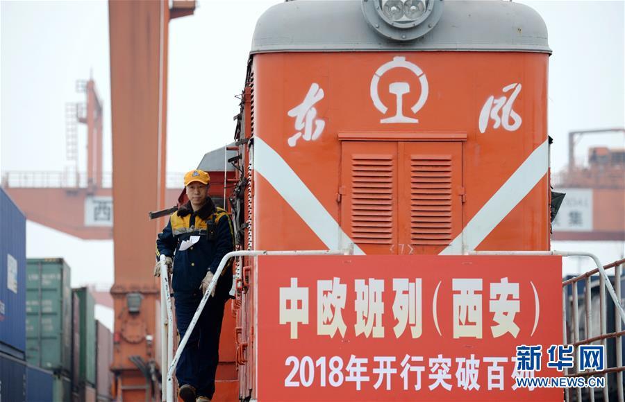 (经济)(1)陕西:中欧班列新年开行突破百列