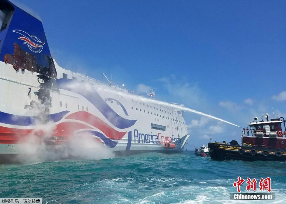 游轮在波多黎各海岸附近失火 500多名乘客获救