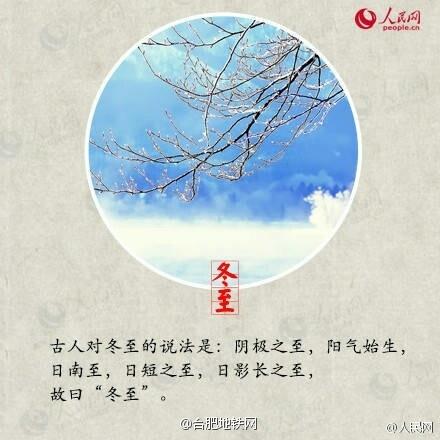 冬至是几月几日 冬至吃什么 冬至吃饺子 冬至气候特点 冬至习俗