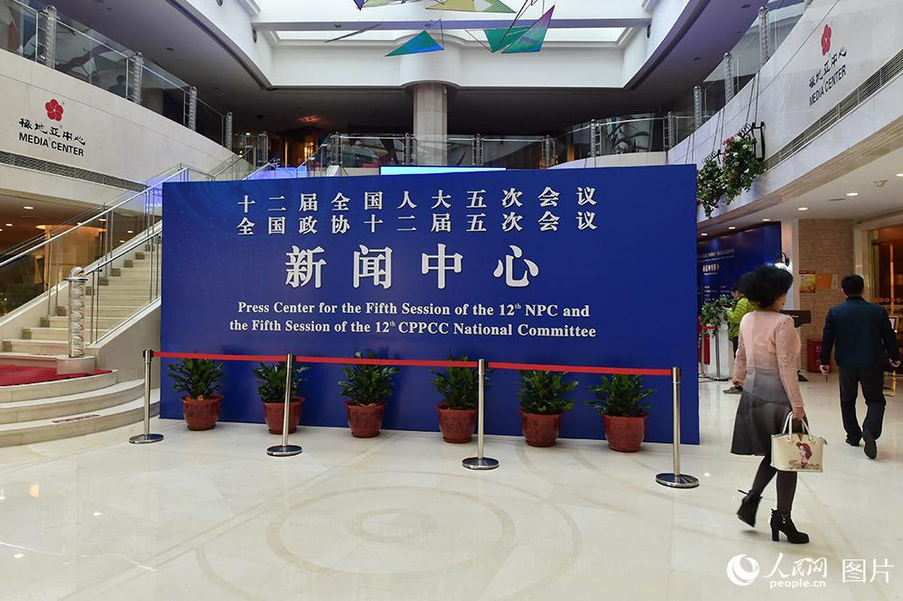 2017全国两会新闻中心对记者开放。(人民网 记者 翁奇羽 摄)