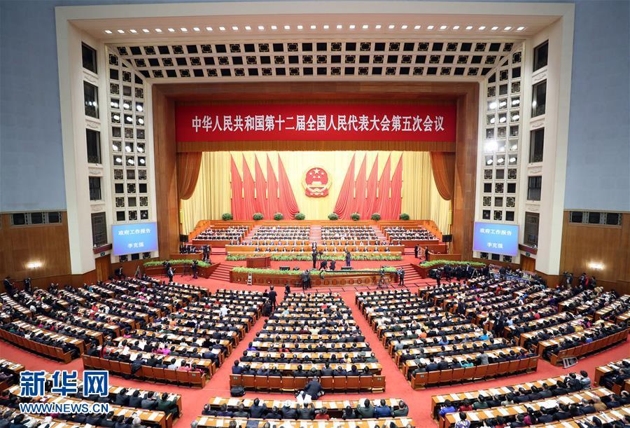 (两会·人大开幕)(1)十二届全国人大五次会议在京开幕