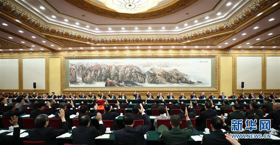 (十九大)(3)中国共产党第十九次全国代表大会主席团举行第一次会议