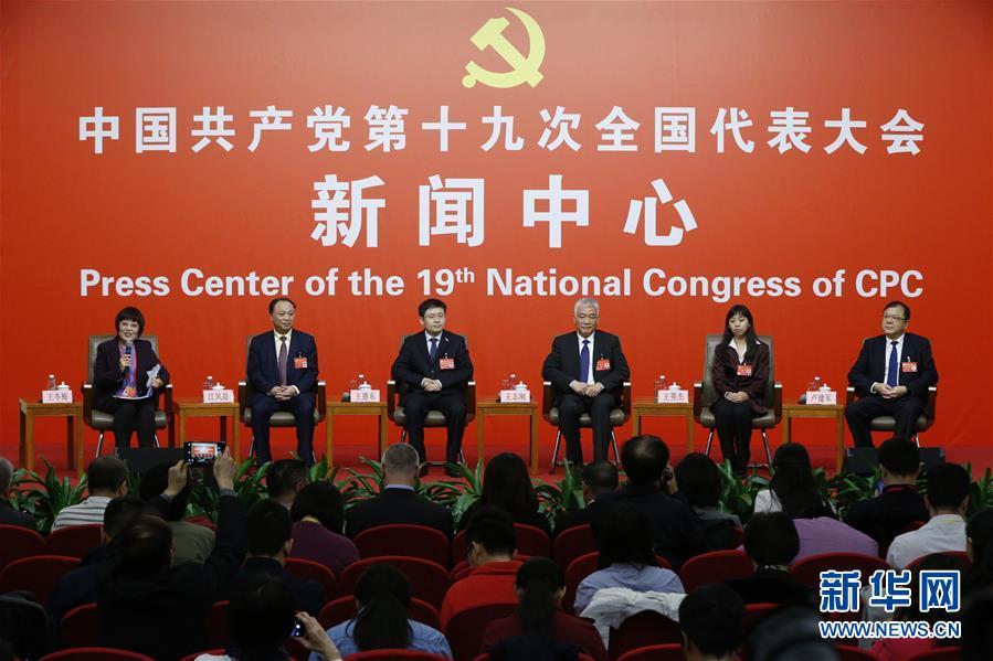 """(十九大)(1)十九大新闻中心举行""""实施创新驱动发展战略""""集体采访"""
