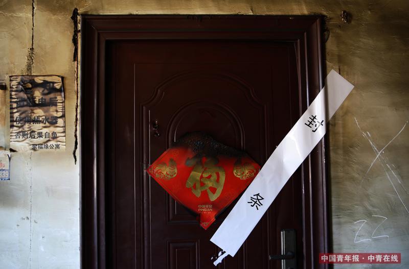 """11月26日,北京市大兴区新建村聚福缘公寓""""11.18""""火灾现场,公寓二楼贴上封条的房间。门上的""""福""""字被火灾时的浓烟燎掉了一半。据介绍,火灾起火部位为该建筑地下一层冷库,遇难者死因均系一氧化碳中毒。11月18日18时许,北京市大兴区西红门镇新建村发生火灾,火灾共造成19人死亡,8人受伤。中国青年报·中青在线记者 陈剑/摄"""