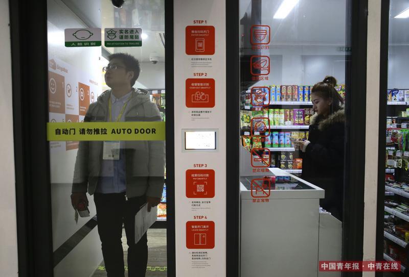 12月9日,参观者在无人超市里购物。中国青年报·中青在线记者 陈剑/摄