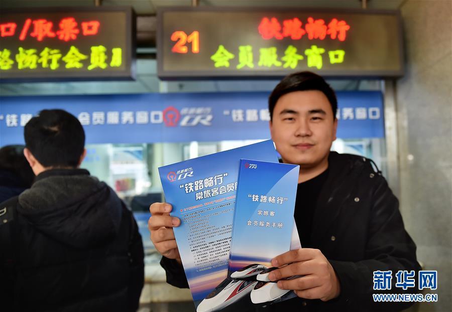 """#(服务)(1)铁路部门推出""""铁路畅行""""常旅客会员服务"""