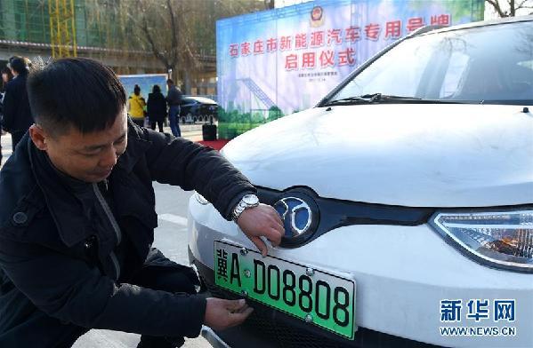 #(社会)(1)河北石家庄正式启用新能源汽车专用号牌