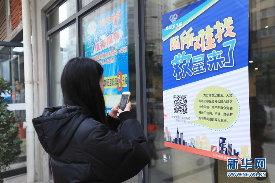 """(社会)(1)重庆:""""共享卫生间""""——解决""""如厕难""""问题的新妙招"""